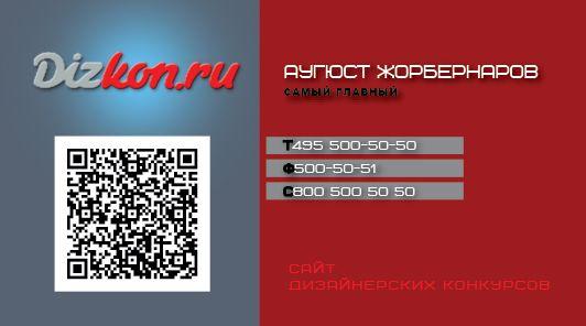 Визитная карточка для ООО