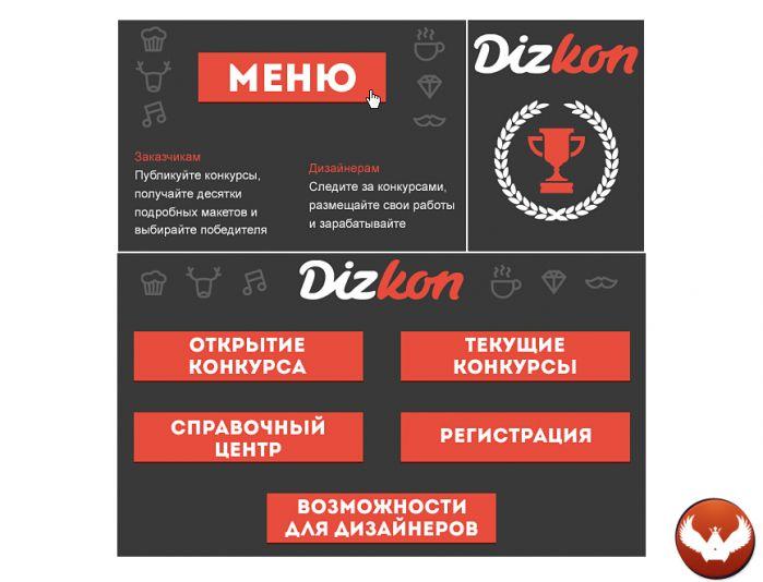 Страница DizKon ВКонтакте - дизайнер Akshimov_Ruslan
