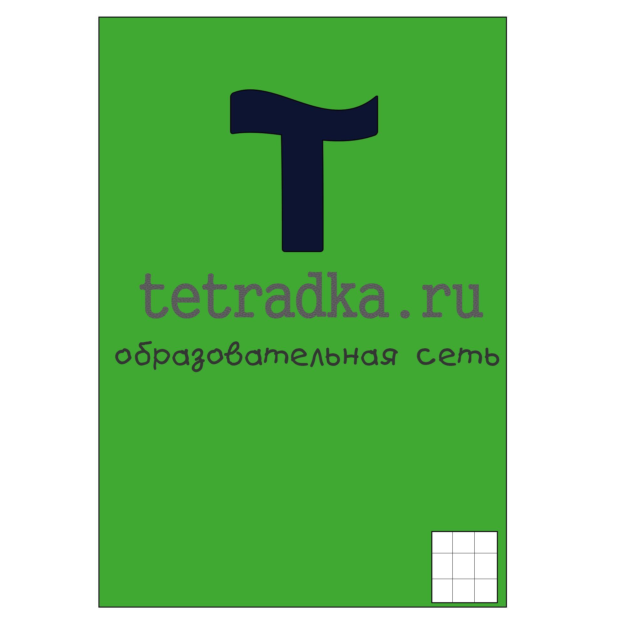 Логотип для образовательной сети tetradka.ru - дизайнер 333qwerty