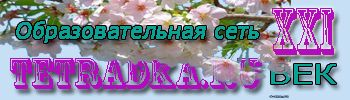 Логотип для образовательной сети tetradka.ru - дизайнер Fennics