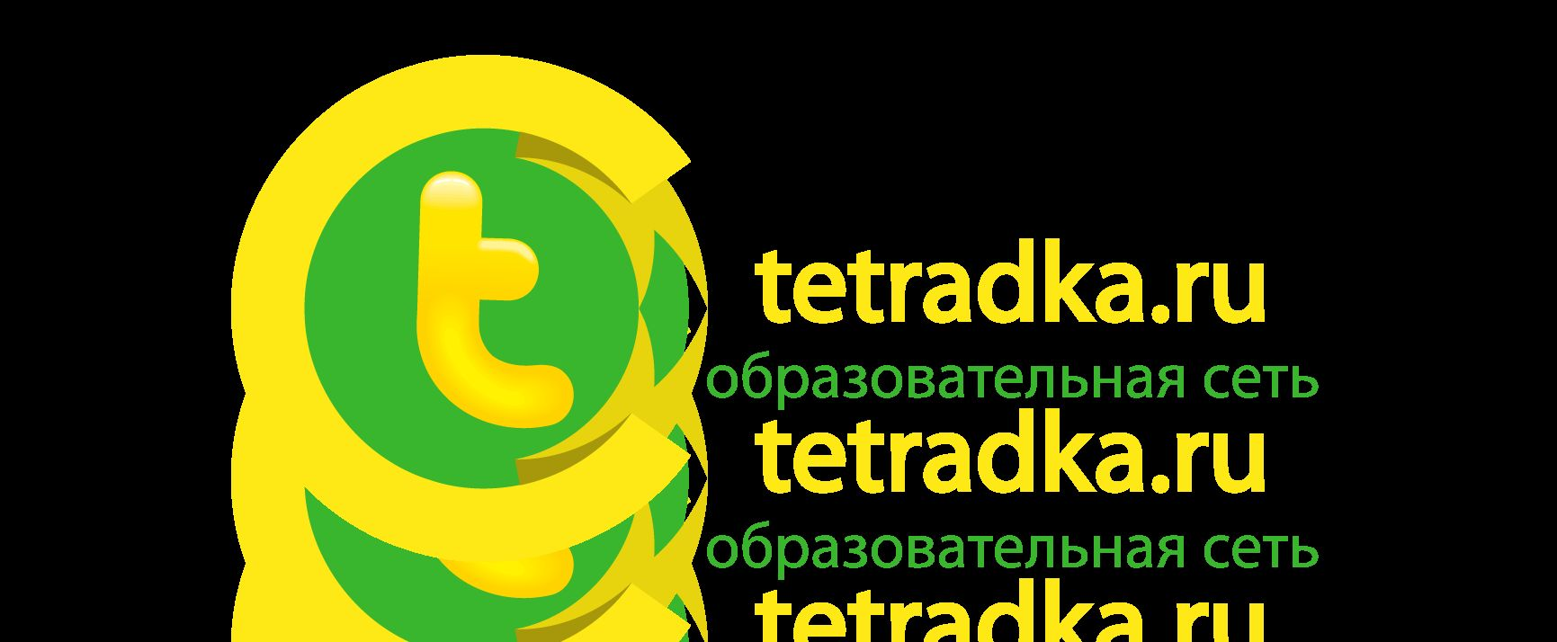 Логотип для образовательной сети tetradka.ru - дизайнер akira_cherry