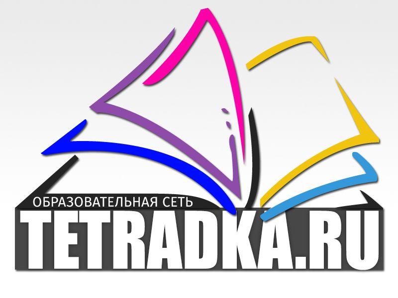 Логотип для образовательной сети tetradka.ru - дизайнер Andrewnight