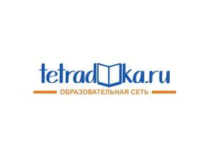 Логотип для образовательной сети tetradka.ru - дизайнер dsimonoff