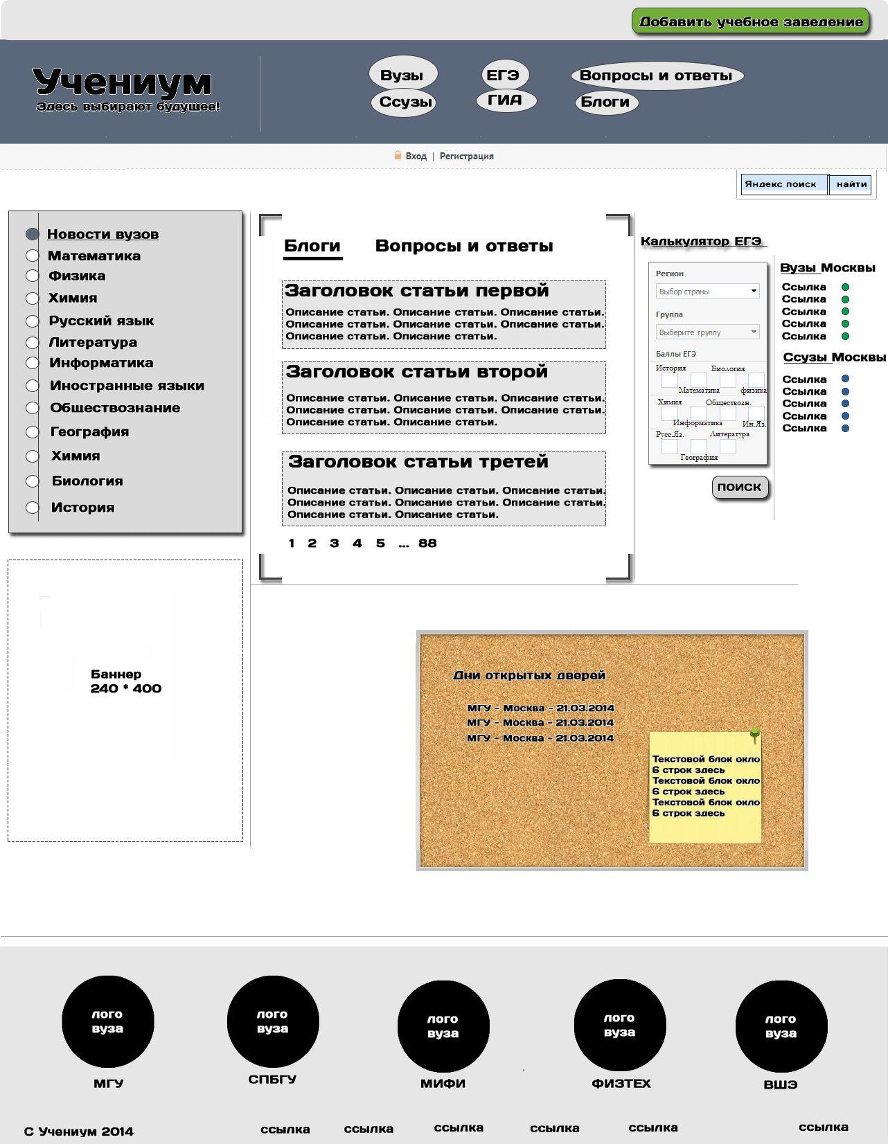 Дизайн для информационного сайта - дизайнер noob4ik