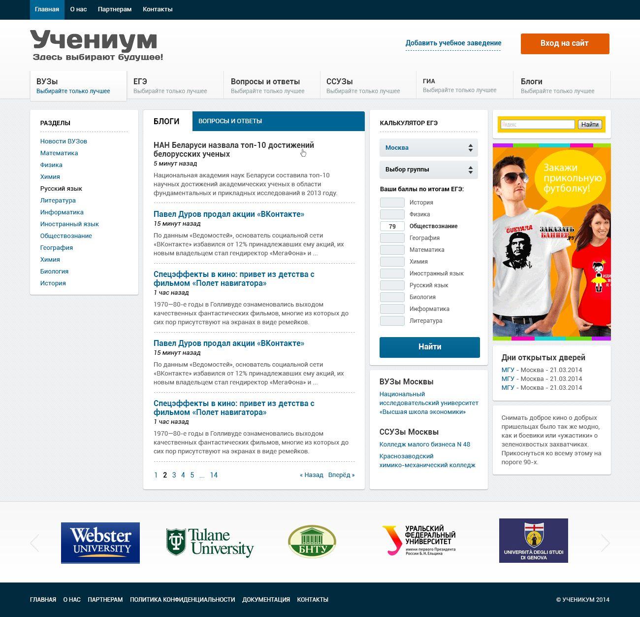 Дизайн для информационного сайта - дизайнер qwerty_1