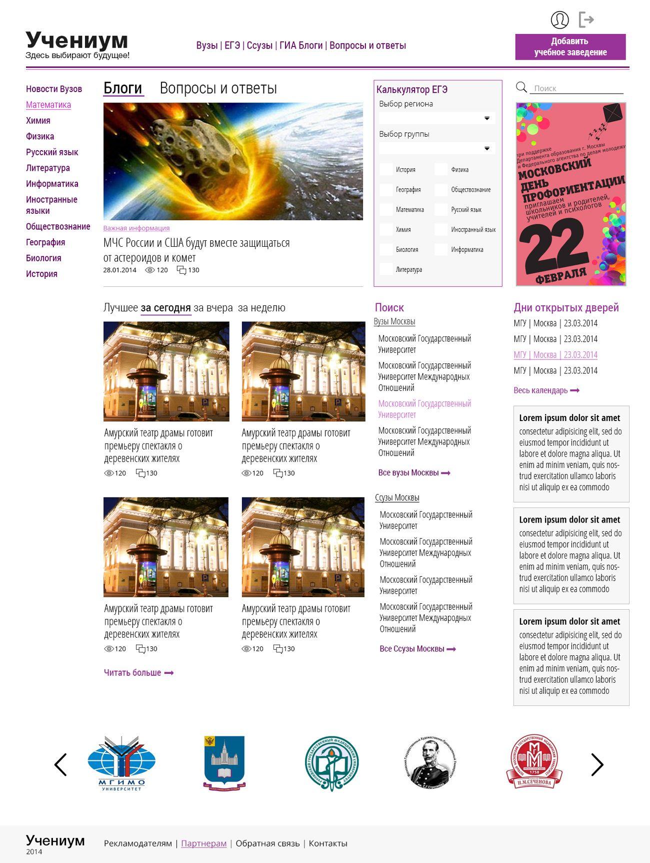 Дизайн для информационного сайта - дизайнер ready2flash