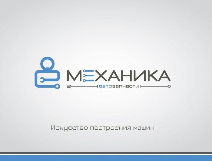 Логотип для магазина автозапчасти 'Механика' - дизайнер Cammerariy