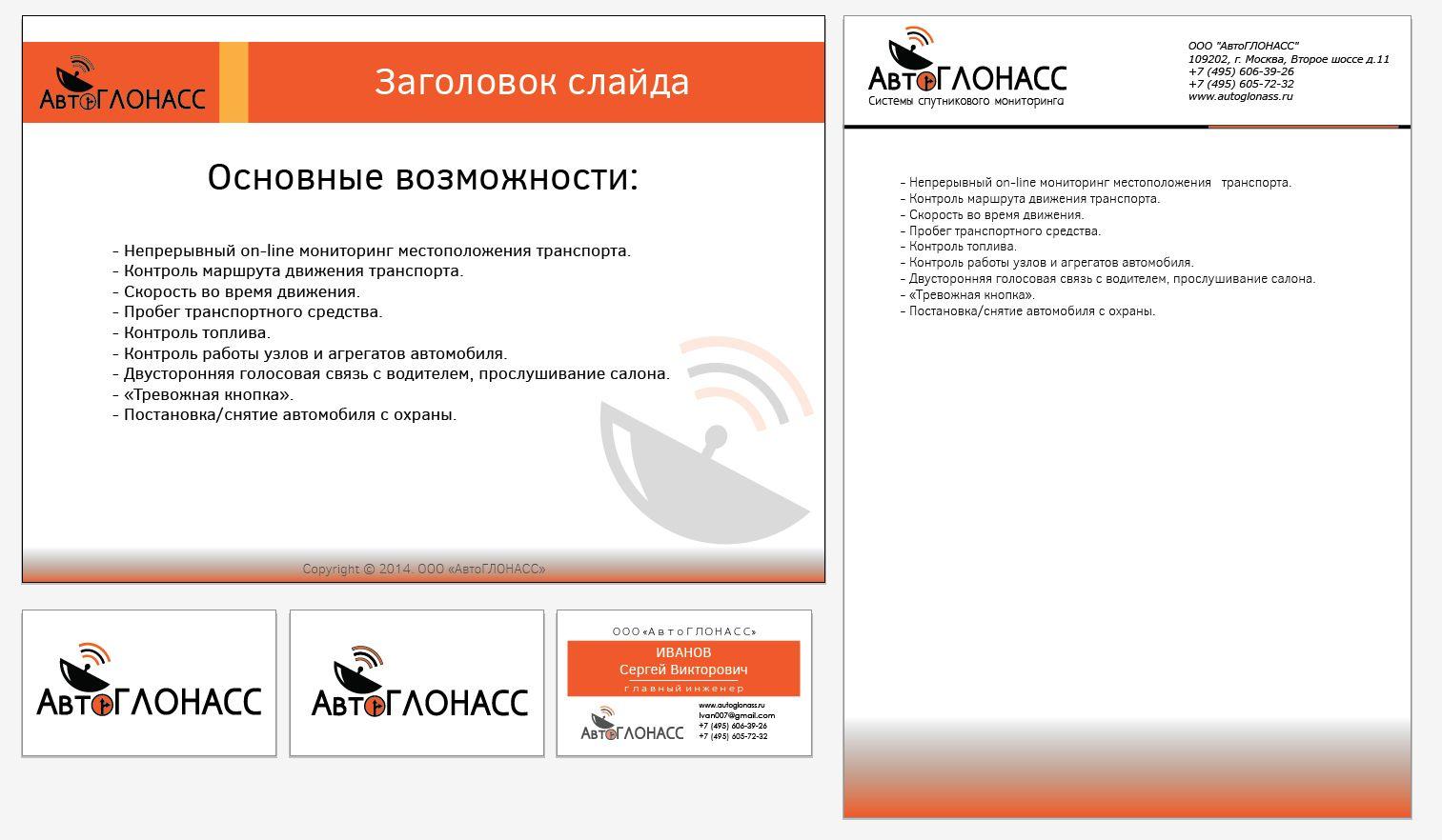 Логотип и фирменный стиль проекта АвтоГЛОНАСС - дизайнер Gvozdets