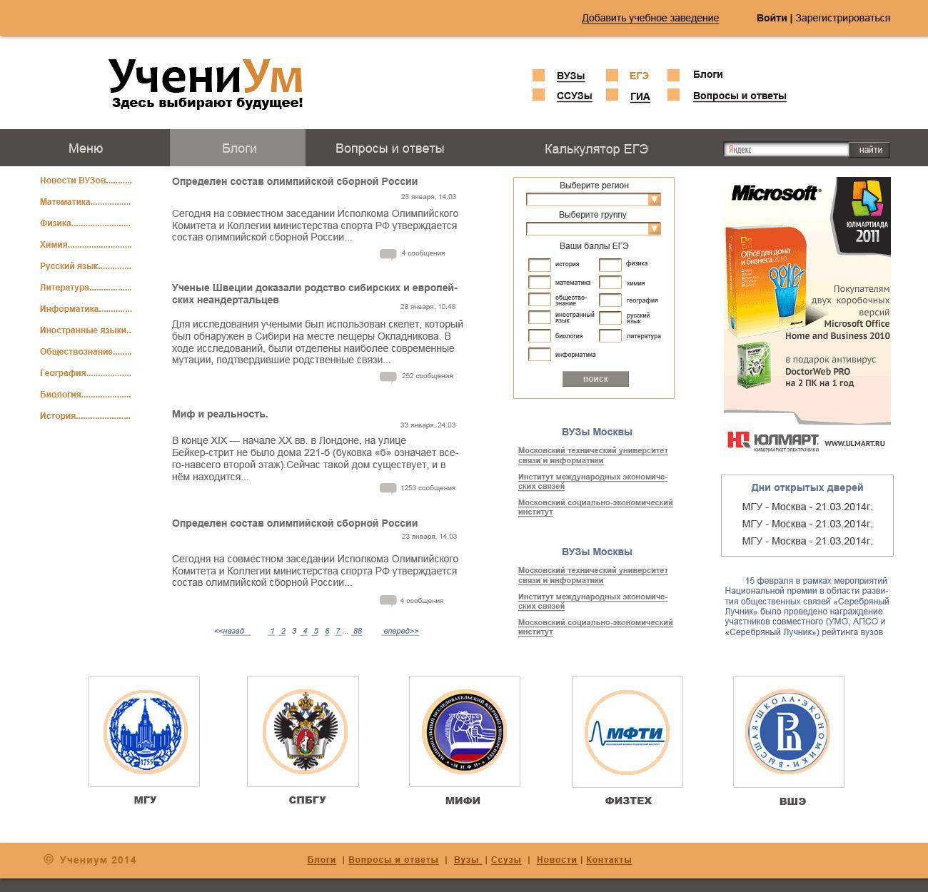 Дизайн для информационного сайта - дизайнер rimma1975