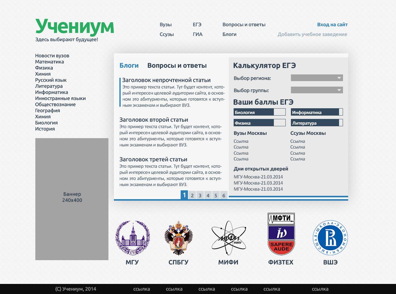 Дизайн для информационного сайта - дизайнер RomannamoR