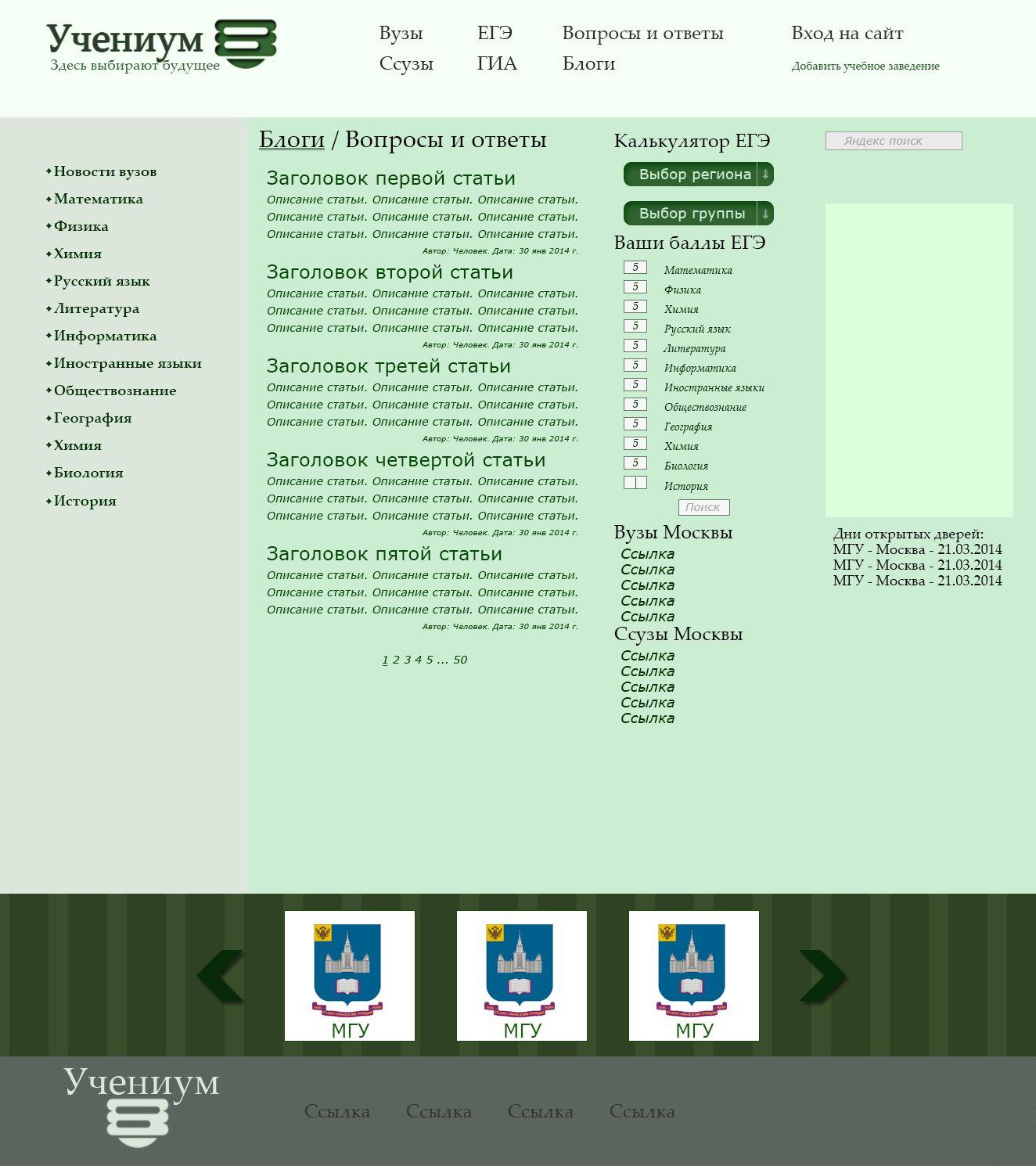 Дизайн для информационного сайта - дизайнер SinusFlex