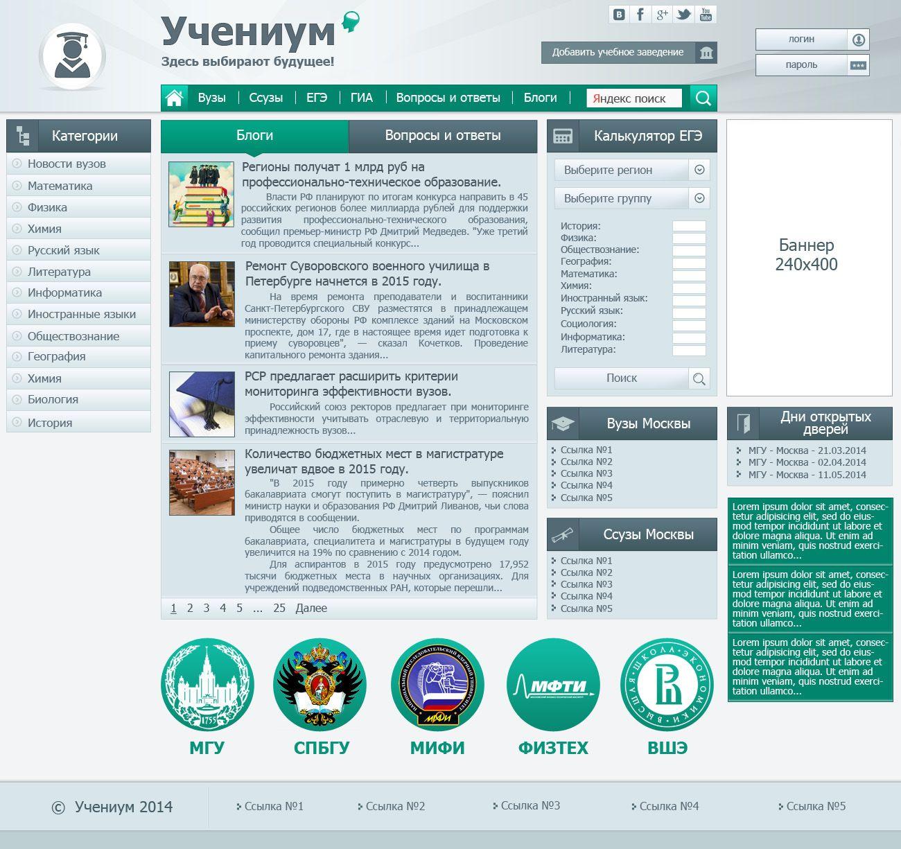 Дизайн для информационного сайта - дизайнер guti