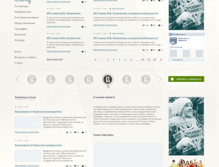 Дизайн для информационного сайта - дизайнер Pupenshpiller