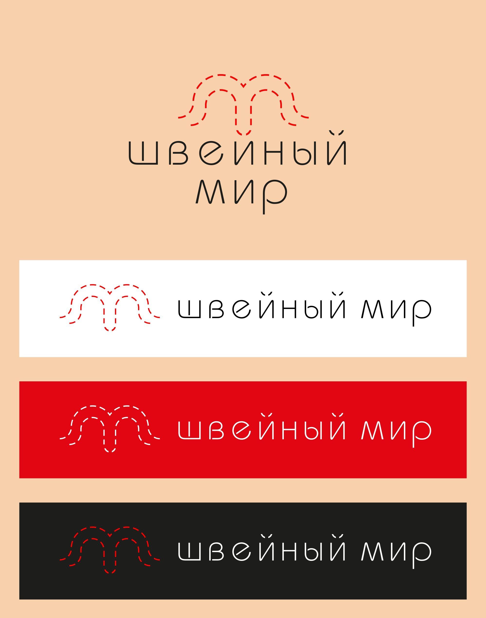 Логотип для ООО Швейный мир - дизайнер smithy-style