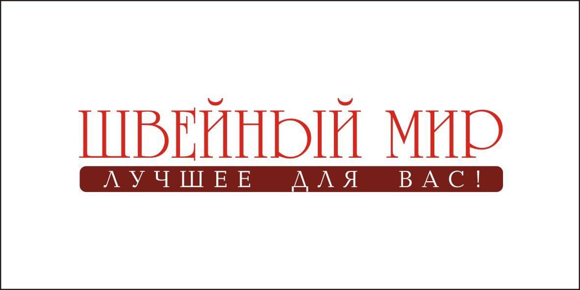 Логотип для ООО Швейный мир - дизайнер AlexanDra_Bor