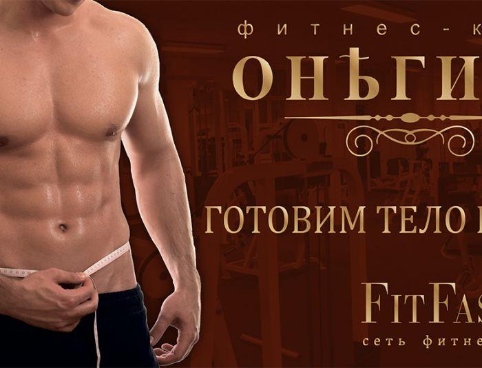Дизайн наружной рекламы фитнес-клуба - дизайнер sniff85