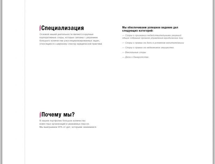 Дизайн сайта для адвокатского бюро. - дизайнер BeatNate