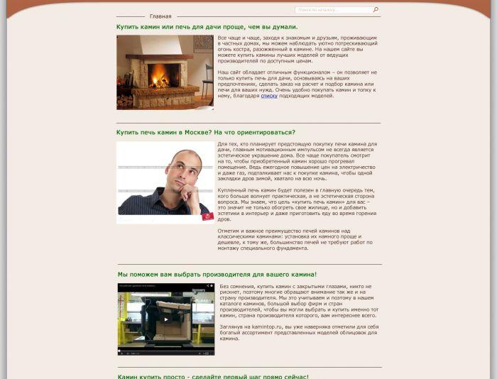 Дизайн сайта интернет магазина - дизайнер bloomber