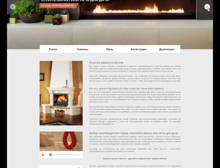 Дизайн сайта интернет магазина - дизайнер kolyane