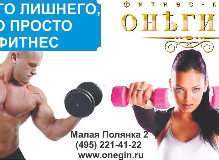 Рекламный баннер - продвижение фитнес-клуба  - дизайнер design03