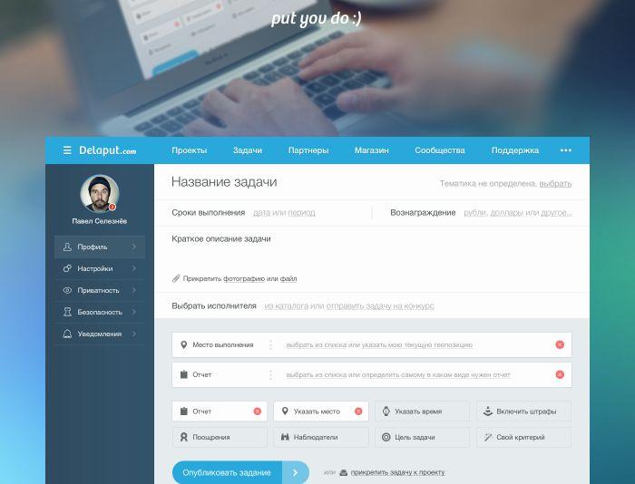 Интерфейс страницы добавления универсальной задачи - дизайнер doorJke