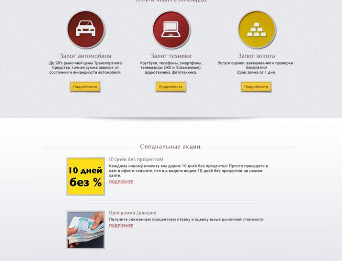 Дизайн главной страницы сайта Ломбард №1 - дизайнер msveet