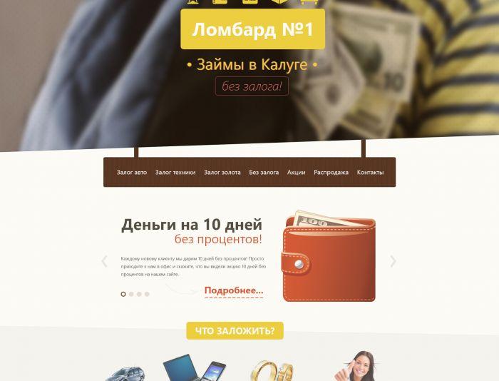 Дизайн главной страницы сайта Ломбард №1 - дизайнер AndyBag