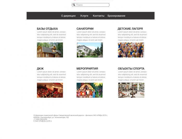 Дизайн сайта социальной сферы РЖД - дизайнер dimqen
