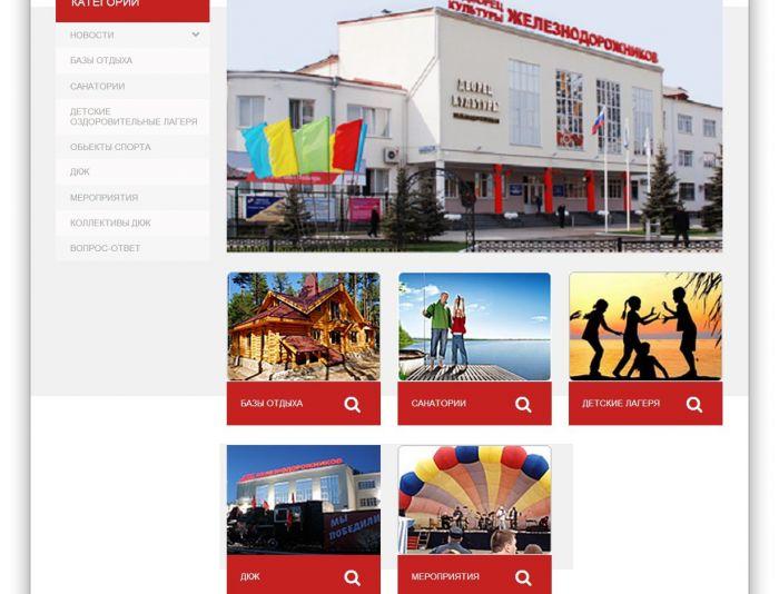 Дизайн сайта социальной сферы РЖД - дизайнер proHak
