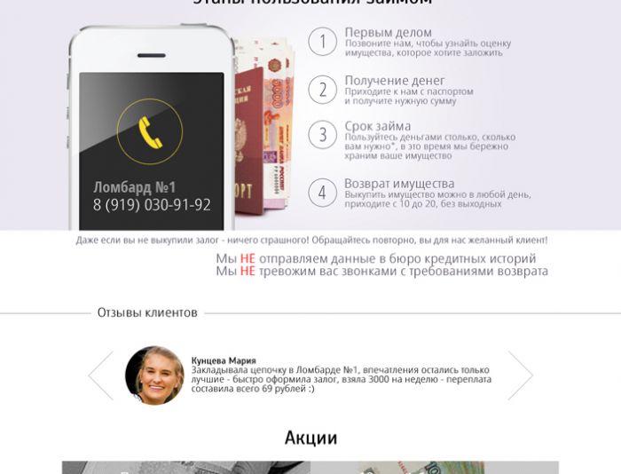 Дизайн главной страницы сайта Ломбард №1 - дизайнер sanddex