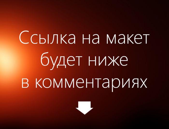 Адаптивный дизайн главной сайта (под мобилки) - дизайнер Stanislav_Bond