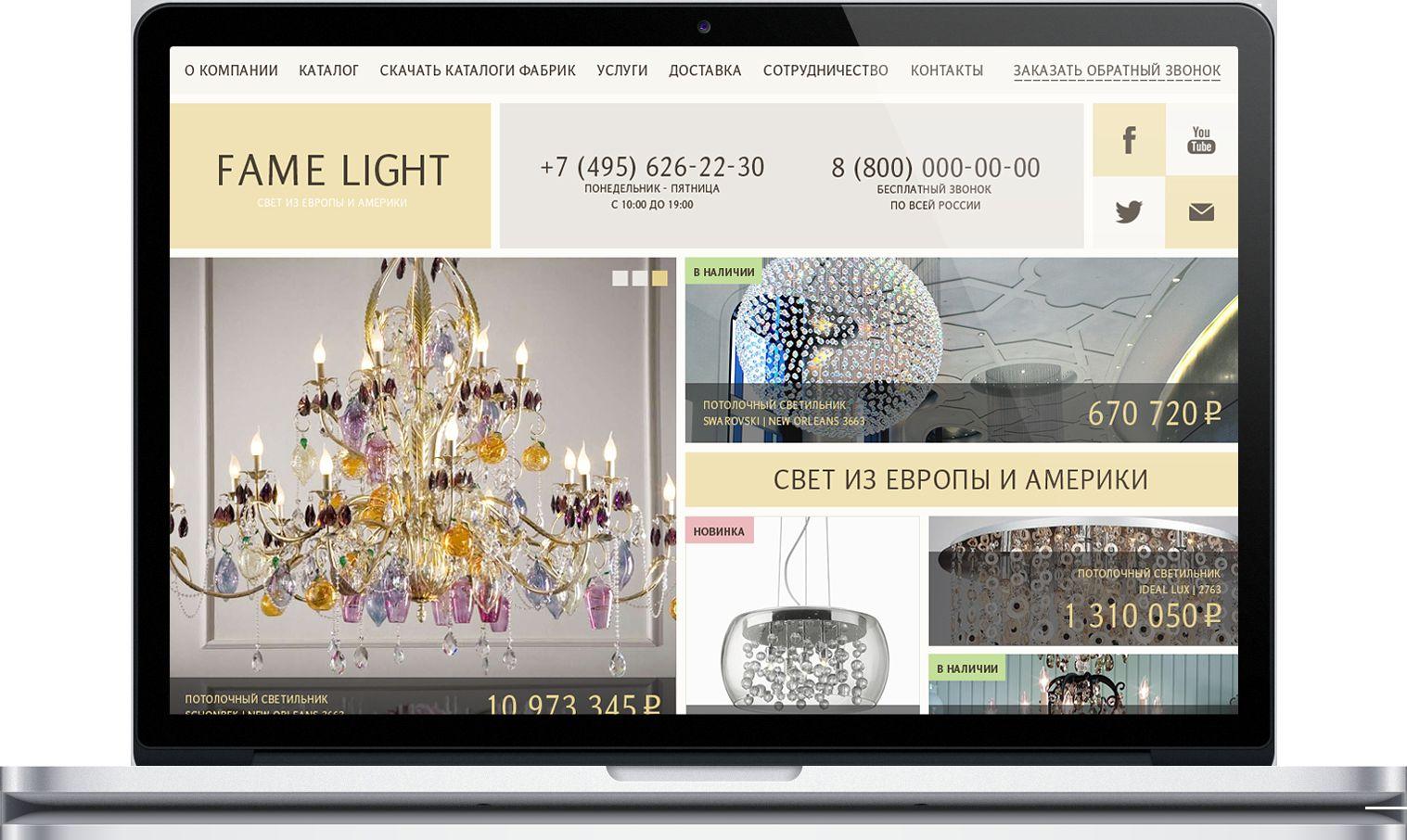 Редизайн главной страницы «Свет из Европы» - дизайнер liss8