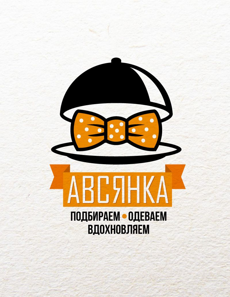 Лого и фирм. стиль для услуг стилистов - дизайнер ekaterina_m