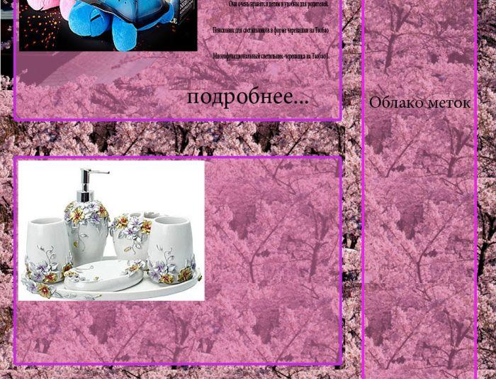 Дизайн для блога - дизайнер ForceFox