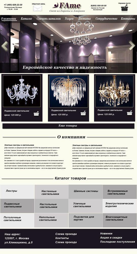 Редизайн главной страницы «Свет из Европы» - дизайнер kira_23