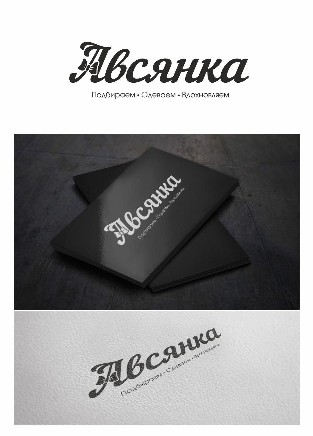 Лого и фирм. стиль для услуг стилистов - дизайнер krisSstal