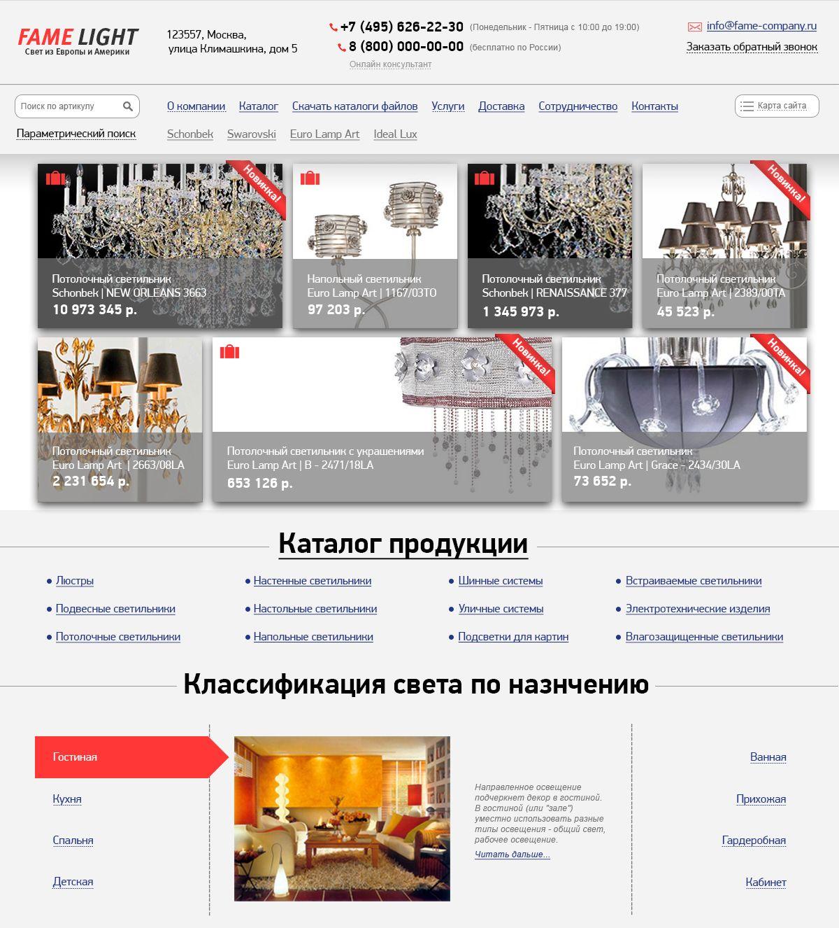 Редизайн главной страницы «Свет из Европы» - дизайнер inyellowbus