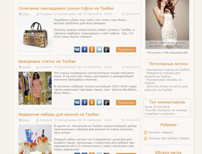 Дизайн для блога - дизайнер tedymedvedy