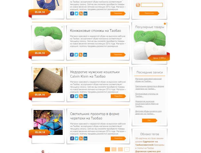 Дизайн для блога - дизайнер Denis_Koh