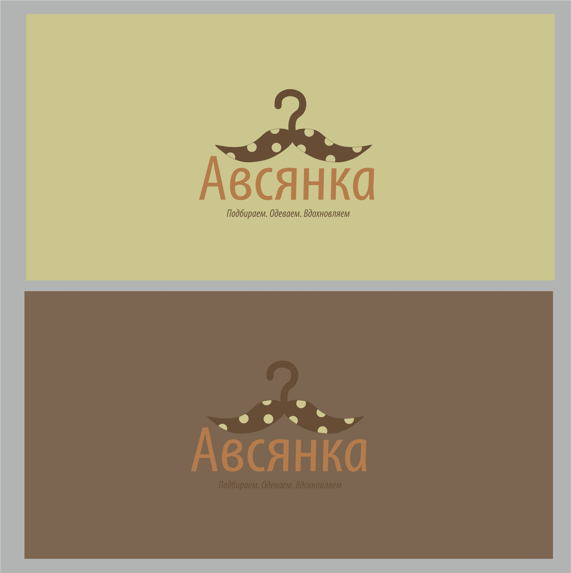 Лого и фирм. стиль для услуг стилистов - дизайнер dbyjuhfl