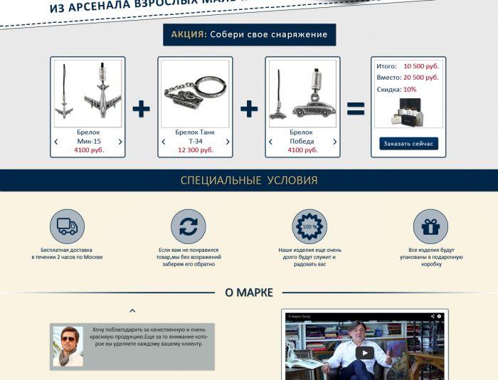 Дизайн лендинга для бренда Gourji - дизайнер VaheMatosyan