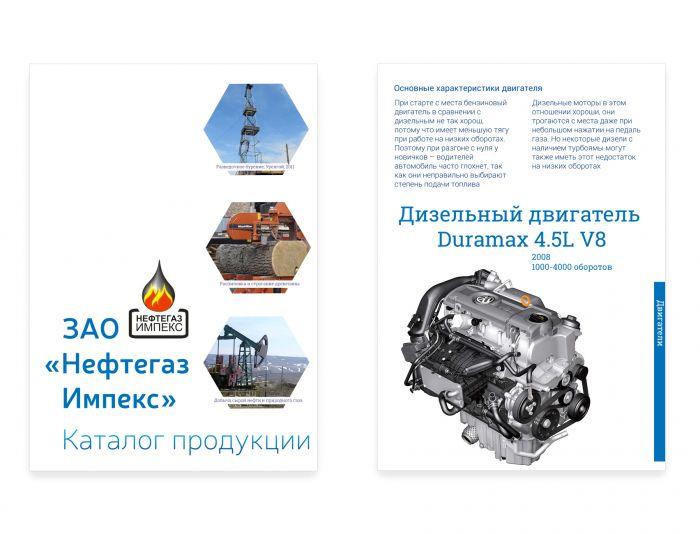 Рекламный буклет оборудования - дизайнер hemasei