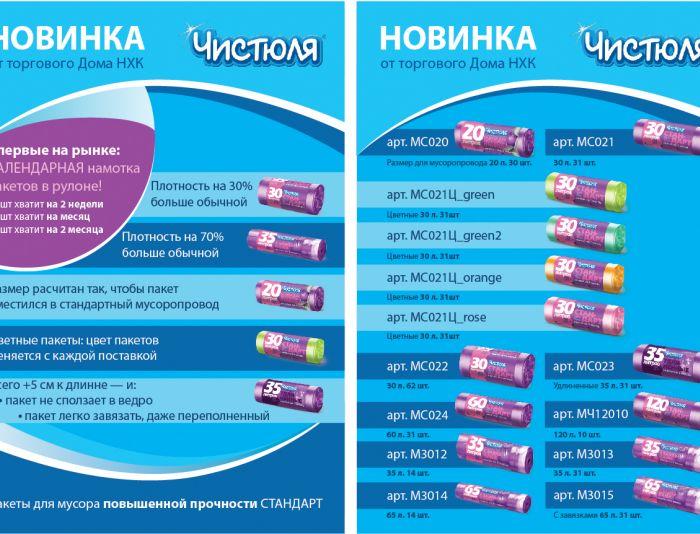 Листовка для торговых представителей - дизайнер Oksana90