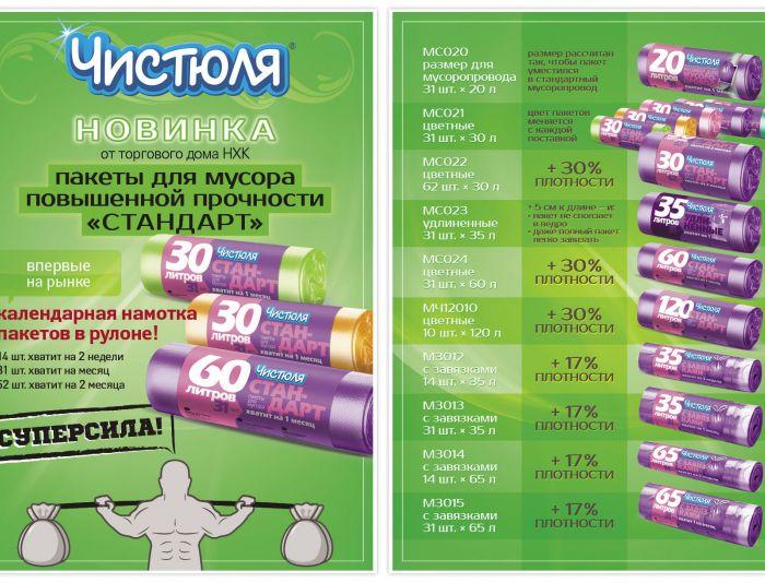 Листовка для торговых представителей - дизайнер chumarkov