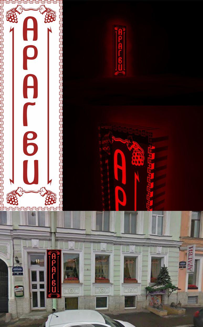 Логотип ресторана - дизайнер Tartrus