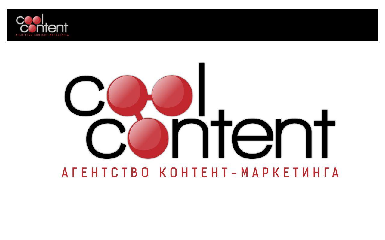 Лого для агентства Cool Content - дизайнер Stiff2000