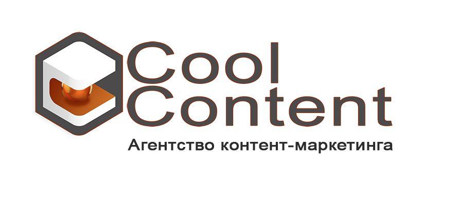 Лого для агентства Cool Content - дизайнер ZazArt