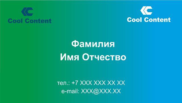 Лого для агентства Cool Content - дизайнер smokey