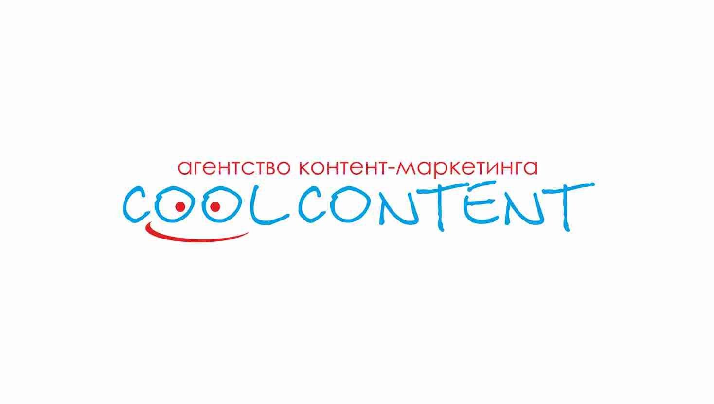 Лого для агентства Cool Content - дизайнер norma-art