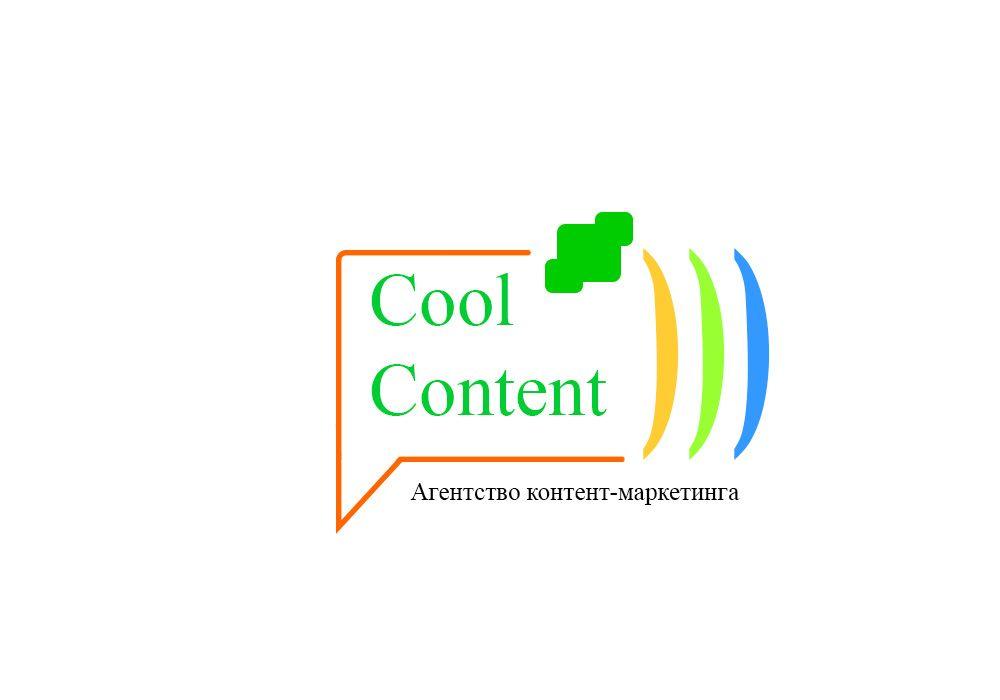 Лого для агентства Cool Content - дизайнер dudubak